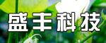 湖北盛丰科技股份有限公司