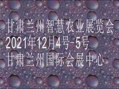 2021 甘肃(兰州)智慧农业展览会